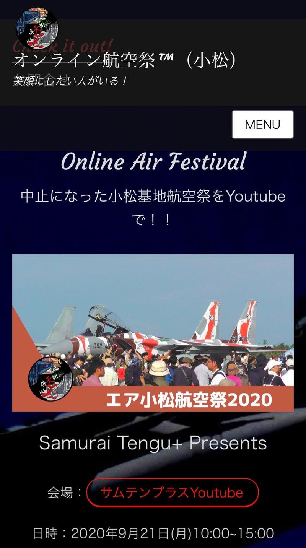 2020 航空 祭