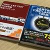 TOEIC購入品の画像