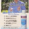 WAKO'Sの消毒・洗浄ウォッシングミストを携行しています。の画像