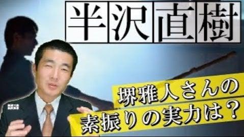 堺 雅人 剣道