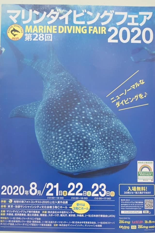 フェア マリン 2020 ダイビング