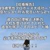 プロポーズ大成功!活動3か月お見合いから2か月!の画像