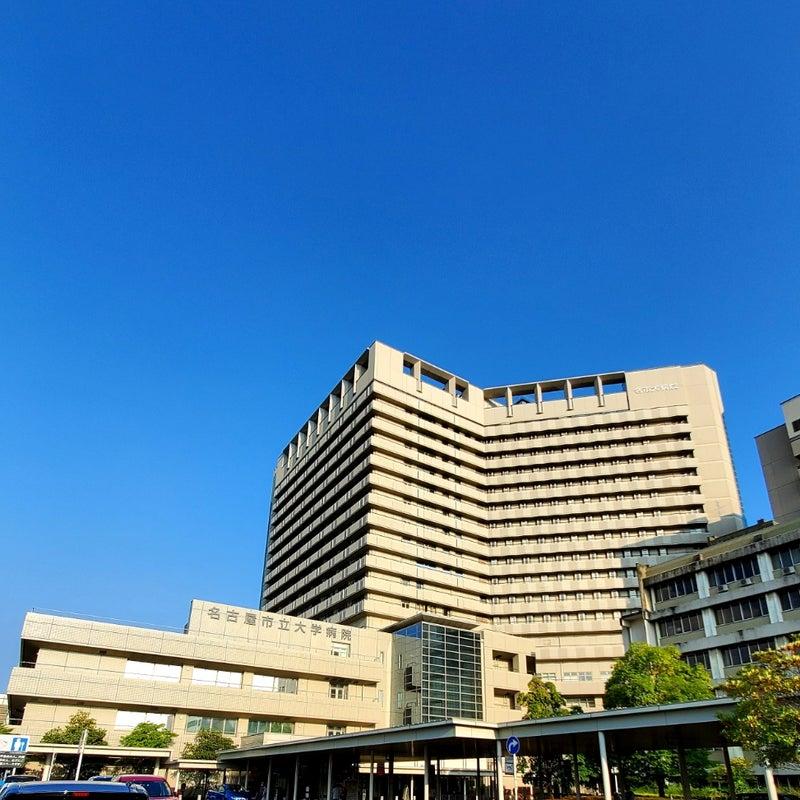 名古屋 市立 大学 病院
