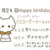 【8/24】今日生まれた偉人の名言と誕生日カラーの画像