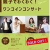 川越公演ソールドアウト!の画像