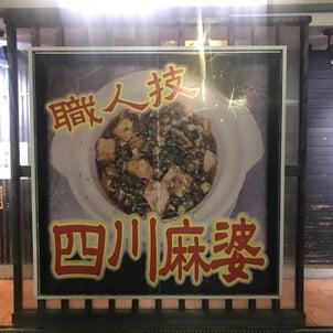 本格四川麻婆豆腐のお店「つね川」の画像