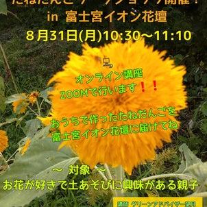 【募集】オンライン講座みんなでお花を咲かせようの画像