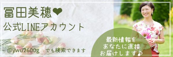 冨田美穂公式LINE
