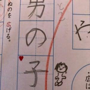 【◆漢字の覚え方◆あなたは何派❓お子さんは何派❓】の画像