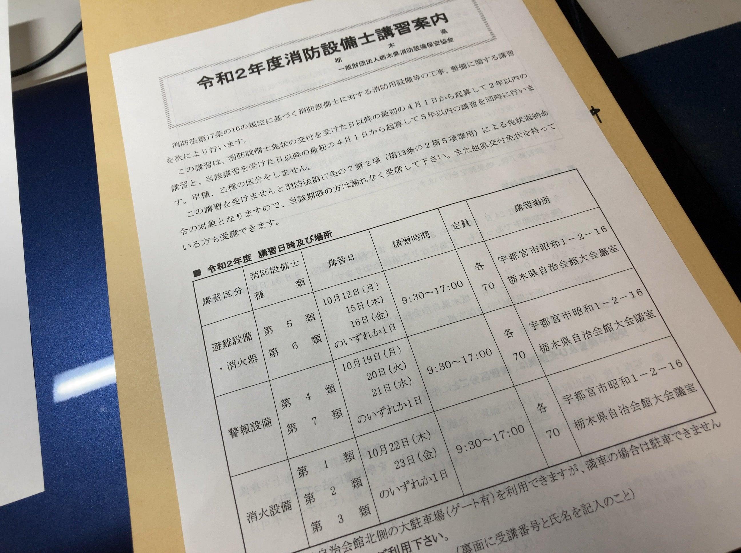 証紙 栃木 県 収入