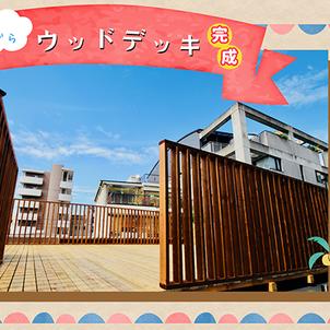 都島こどもの国リニューアル 〜第2弾〜の画像