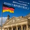 『ZOOMでThomasと旅行気分~ドイツ編~』  開催!の画像