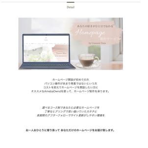 【ヒアリング申込受付中】ホームページ制作サービス全詳細公開の画像