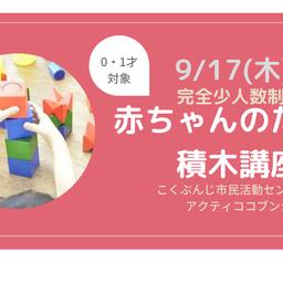 画像 【現在募集中】東京会場・オンライン開催の 日本知育玩具協会知育玩具2級講座・初級講座・教室 の記事より 12つ目