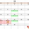 【2020年11月】書道教室青山校カレンダーの画像