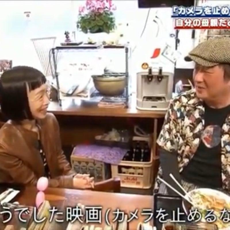 須田亜香里 相席食堂