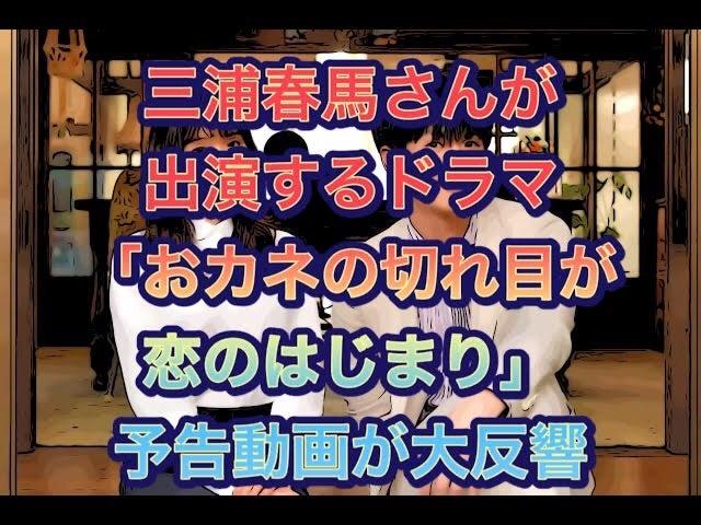 春 ドラマ 予告 馬 三浦