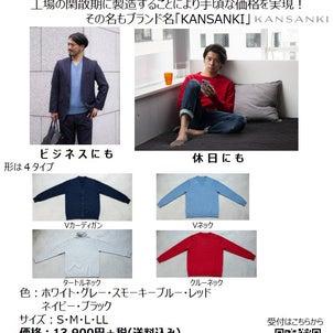 カシミヤセーターがこんな価格でいいの?の画像