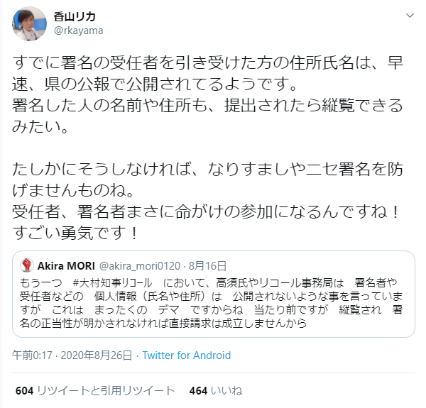 香山 リカ twitter