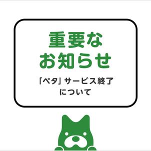 追記あり【ペタ】サービス終了日についての画像