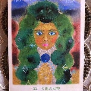 大地の女神 今日のカードメッセージの画像