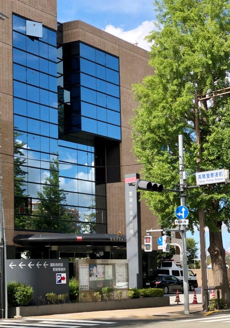 署 高尾 更新 警察 免許 免許更新を警察署で【2021年】コロナで予約・時間・写真・視力検査・講習