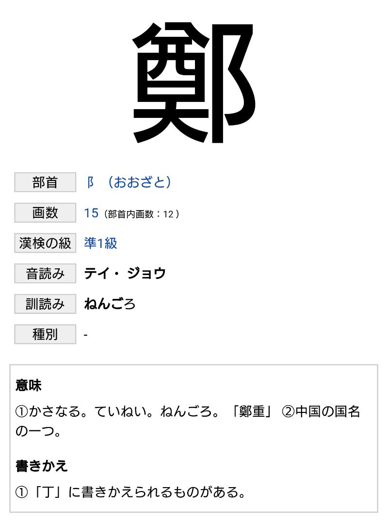 漢検準1級 2020年8月27日 ~四字熟語1-1とSTEP44の復習 その2 ...