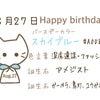【8/27】今日生まれた偉人の名言と誕生日カラーの画像