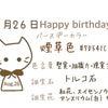 【8/26】今日生まれた偉人の名言と誕生日カラーの画像