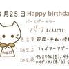 【8/25】今日生まれた偉人の名言と誕生日カラーの画像