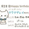 【8/28】今日生まれた偉人の名言と誕生日カラーの画像