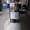 銀座にある川越と銚子をつなぐお店 江戸フィールの画像