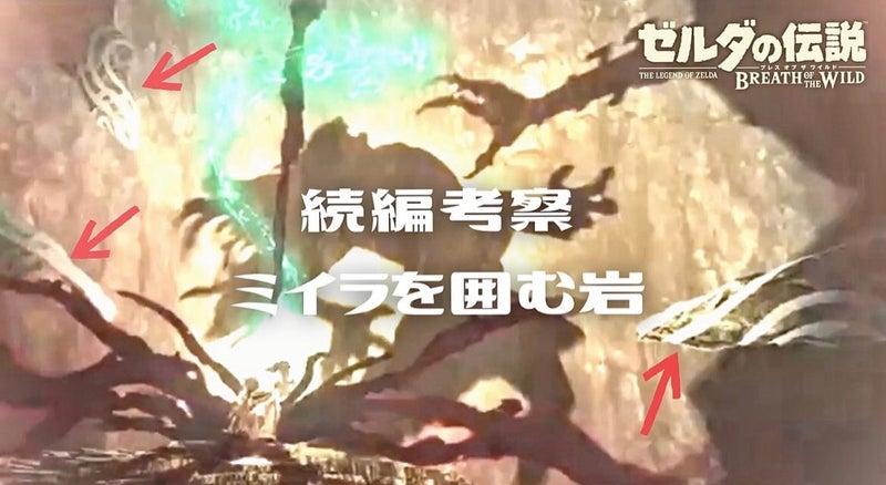 の 伝説 オブザ 続編 ワイルド ブレス 考察 ゼルダ