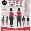 体型別1か月集中変身プログラム 新バージョン9月は残1になりましたの画像