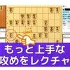 【2020.08.17 棋譜添削】もっと上手な端攻めをレクチャーの画像