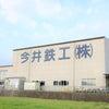 工場外壁がキレイに!の画像