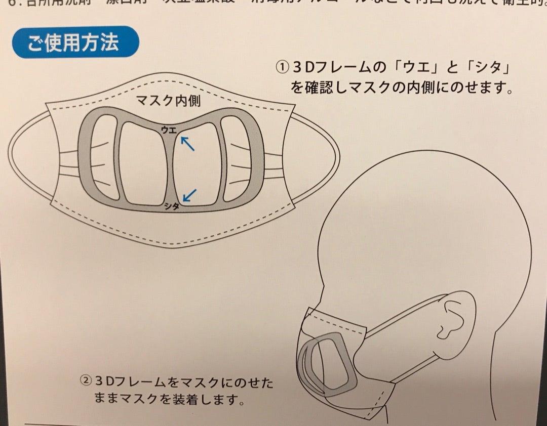 立体 フレーム マスク 3d 快適