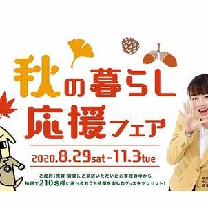 明日より!!~秋の暮らし 応援フェア~始まります☆の画像