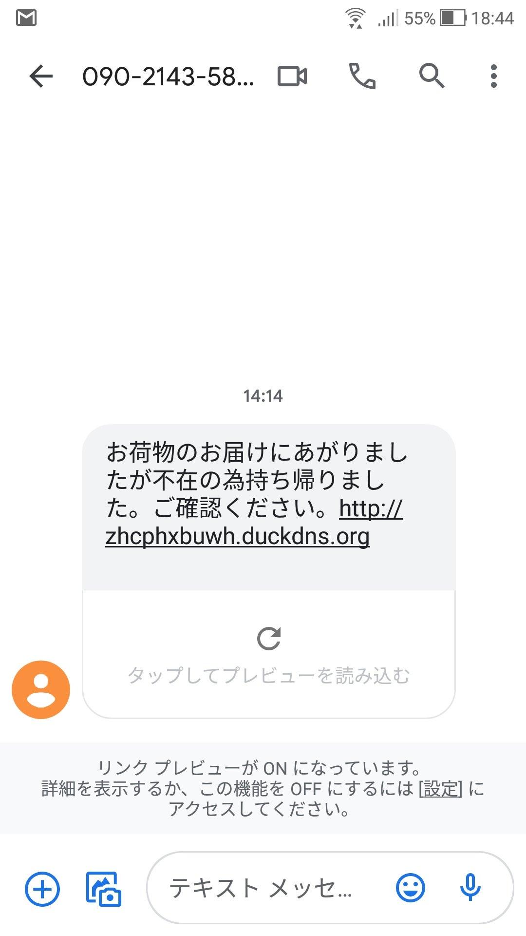 スパム Duckdns org