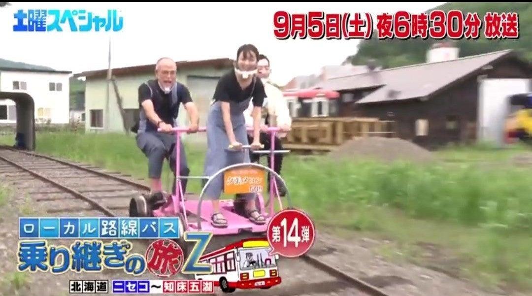 ローカル 路線 バス 乗り継ぎ の 旅 z テレビ東京 ローカル路線バス乗り継ぎの旅Z