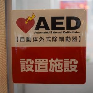 防災訓練を行う AED訓練 編の画像