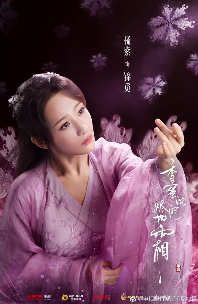霜 花 の 姫 感想 中国ドラマ「霜花の姫~香蜜が咲かせし愛~」