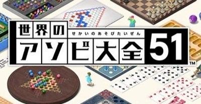 大全 switch アソビ