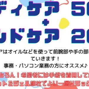 ボディケア 50分 + ハンドケア 20分 ヾ(@⌒ー⌒@)ノの画像