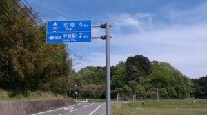 三重県道・滋賀県道51号東湯舟甲賀線