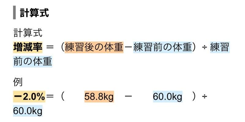 減少 計算 体重 率 痩せすぎによる「危険体重」の目安とは?その計算方法や一覧表を紹介
