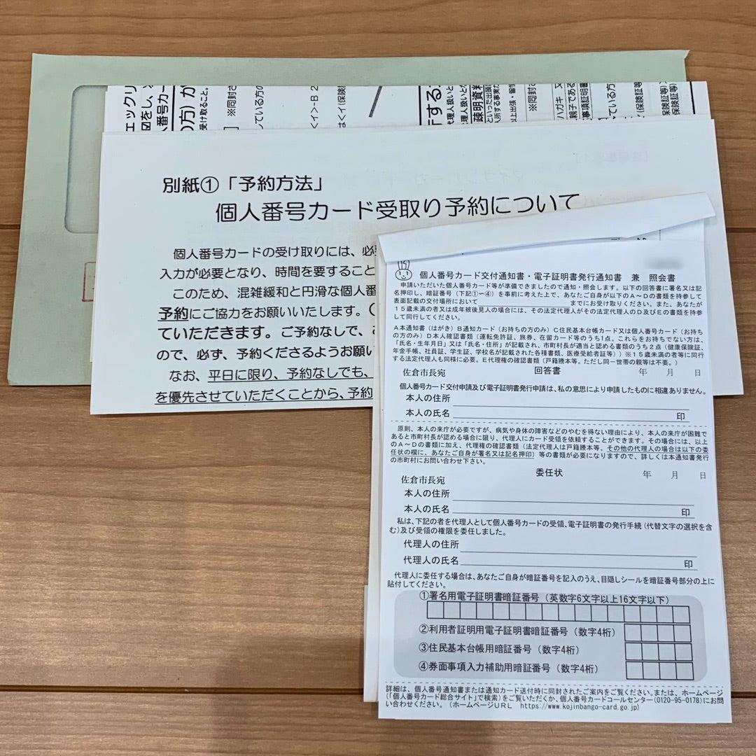 受け取り 千葉 市 マイ ナンバーカード マイナンバーカード(個人番号カード)について 成田市