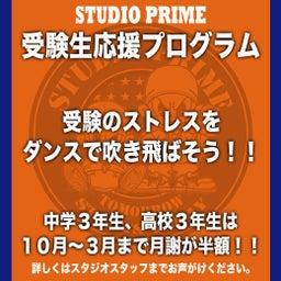 画像 ◆◆受験生応援キャンペーン始動!!◆◆ の記事より