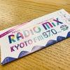 FM87.0ラジオミックス京都に出演しました。の画像