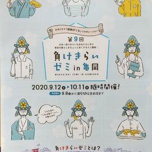 第9回負けきらいゼミは大河ドラマ『麒麟がくる』コラボ!!の画像